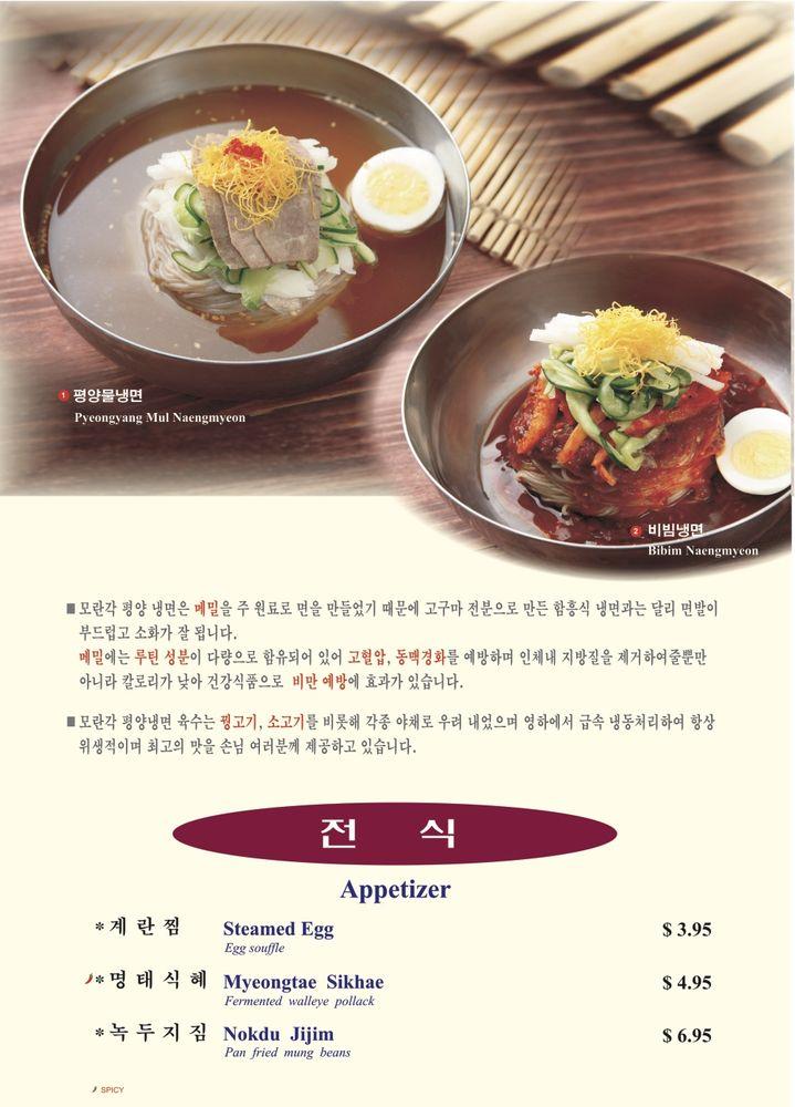 Mo Ran Gak Restaurant - Garden Grove