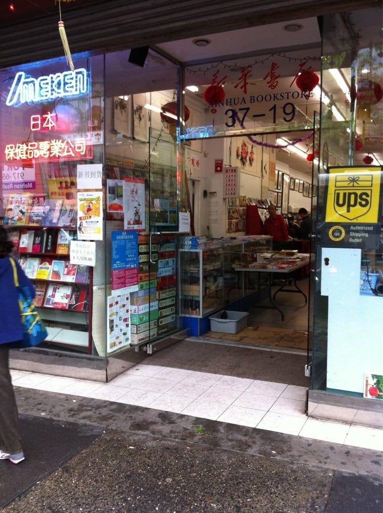Xinhua Bookstore Usa Corporation: 3719 Main St, Flushing, NY