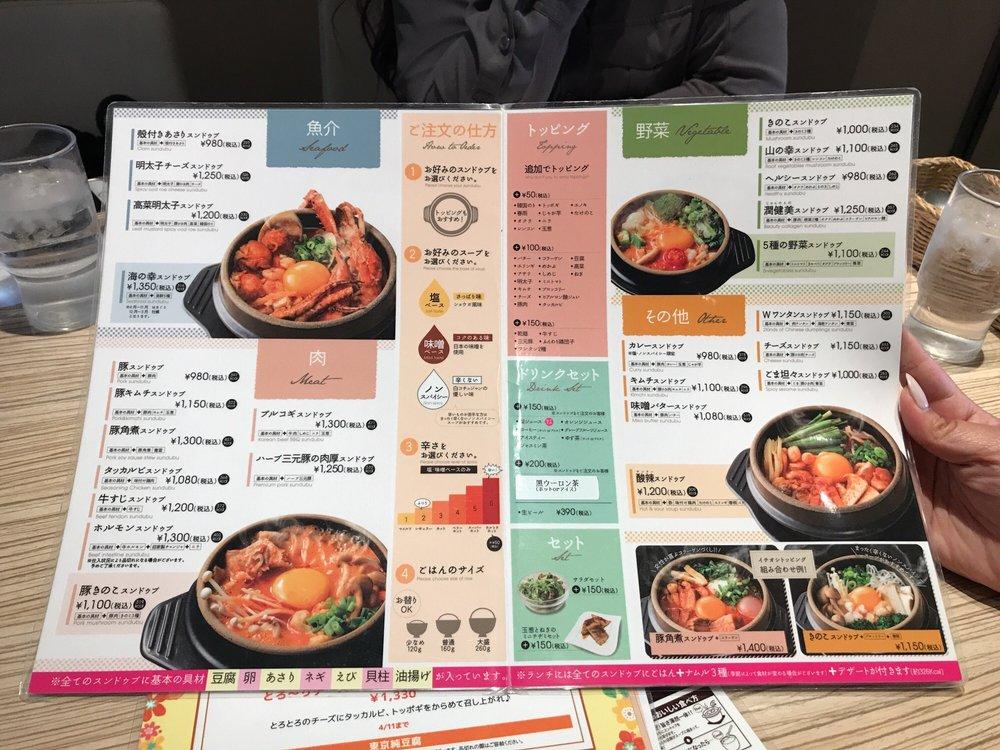 東京純豆腐アトレヴィ田端店