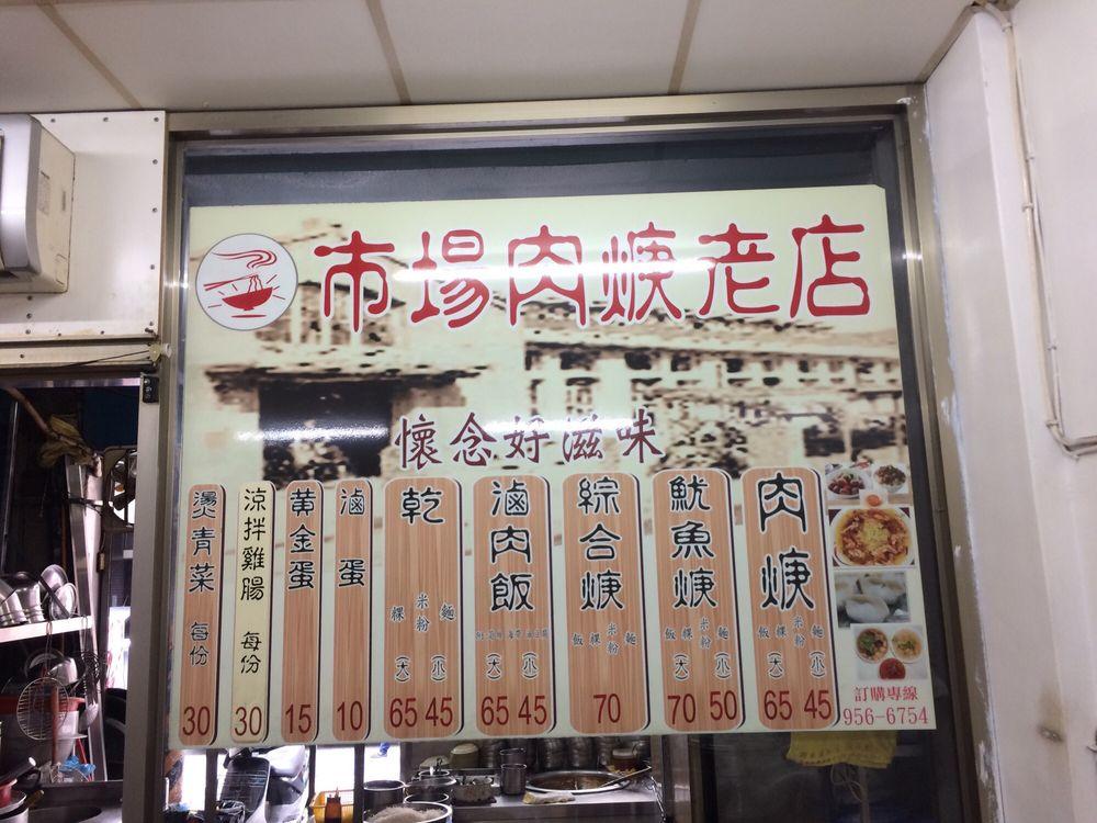 市場肉羹老店