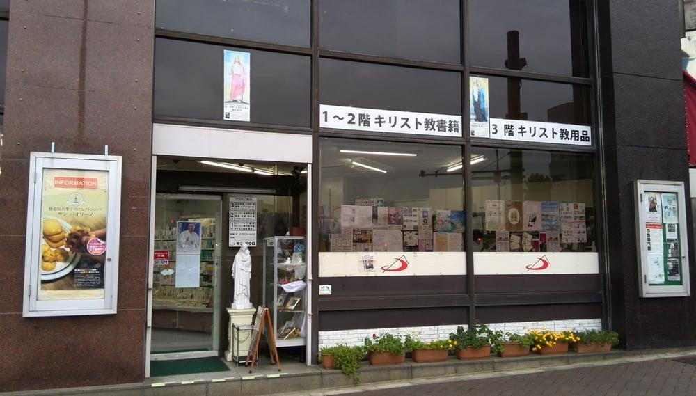 St. Paul Tokyo Senkyo Center