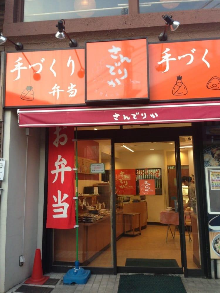 Sanderika Fudōmae