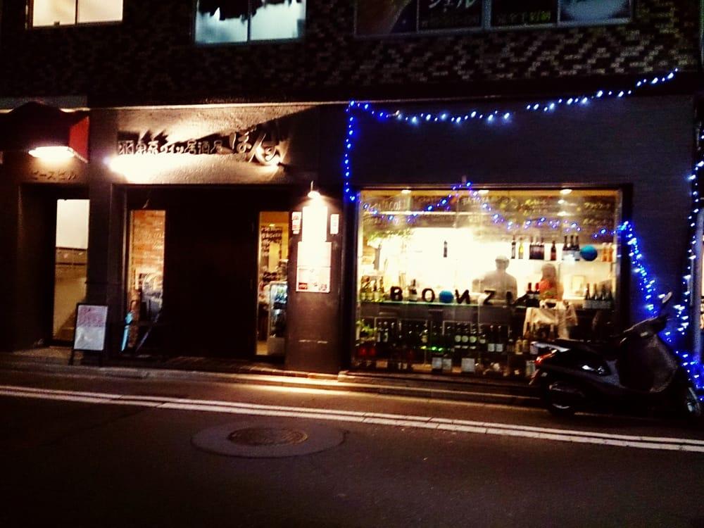 東京ワイン居酒屋ぼんず
