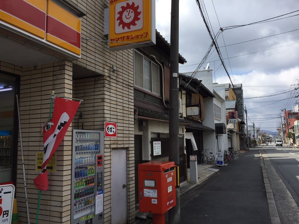 OZU Kyoto