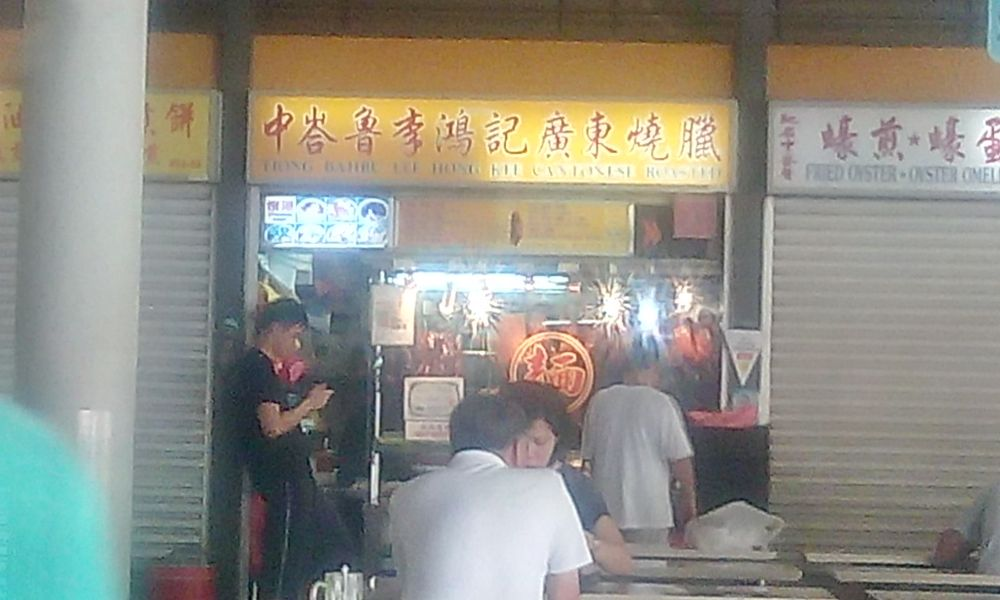 Tiong Bahru Lee Hong Kee Cantonese Roasted