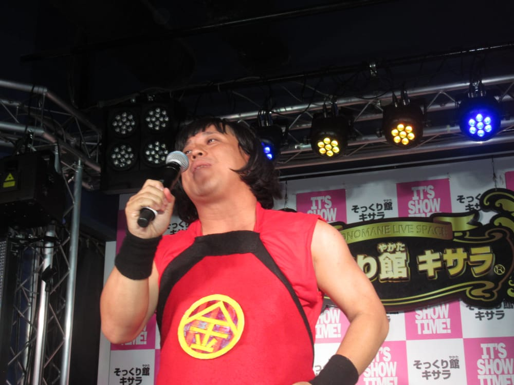 Sokkuri Yakata Kisara