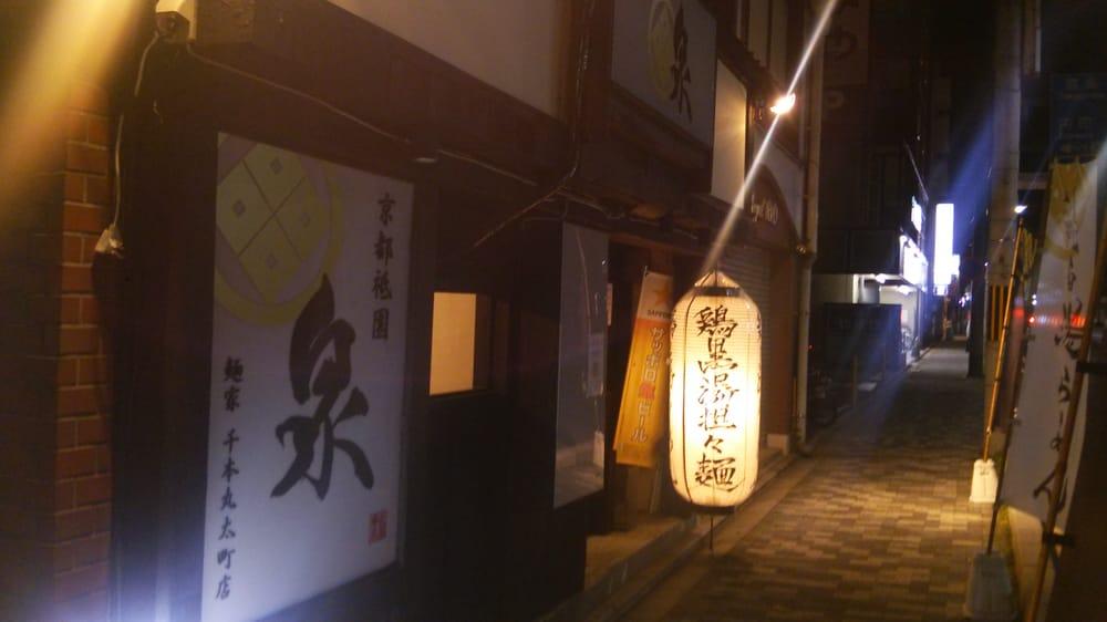 Gion Izumi Men'ya Senbonmarutamachi