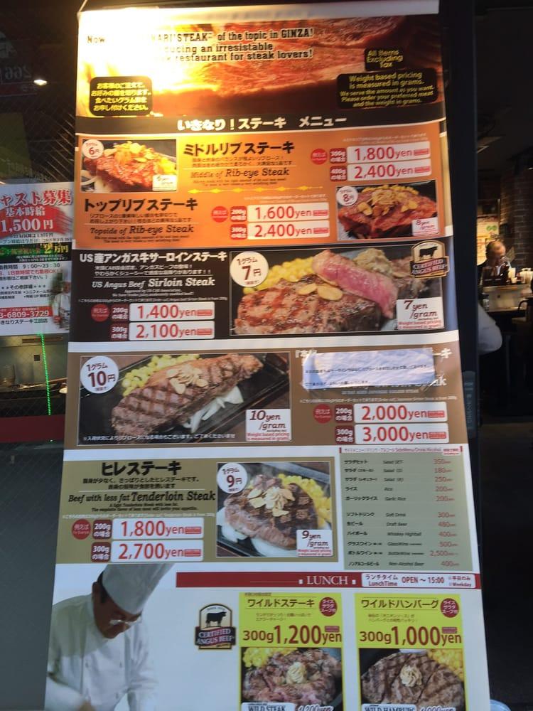 Ikinari Steak Mita