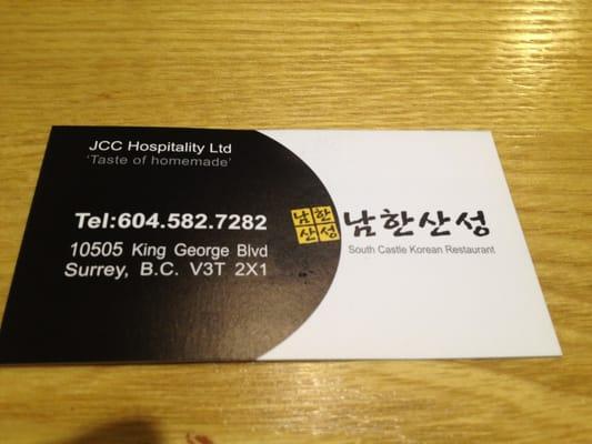 South castle korean restaurant korean 10505 king george business card reheart Gallery