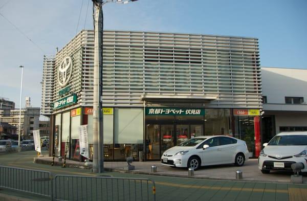 京都トヨペット伏見店の写真 - 日本, 京都府京都市 伏見区
