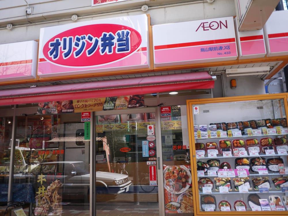 オリジン弁当烏山駅前通り店