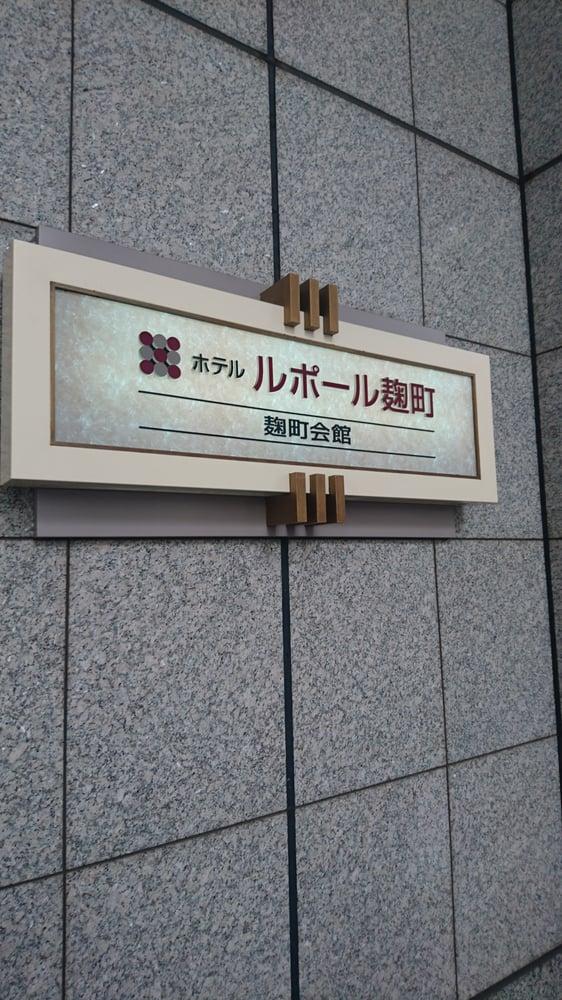 Hotel Leport Kojimachi