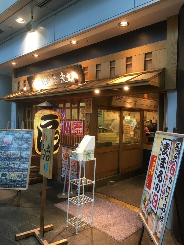 麦まる 品川インターシティ店の画像