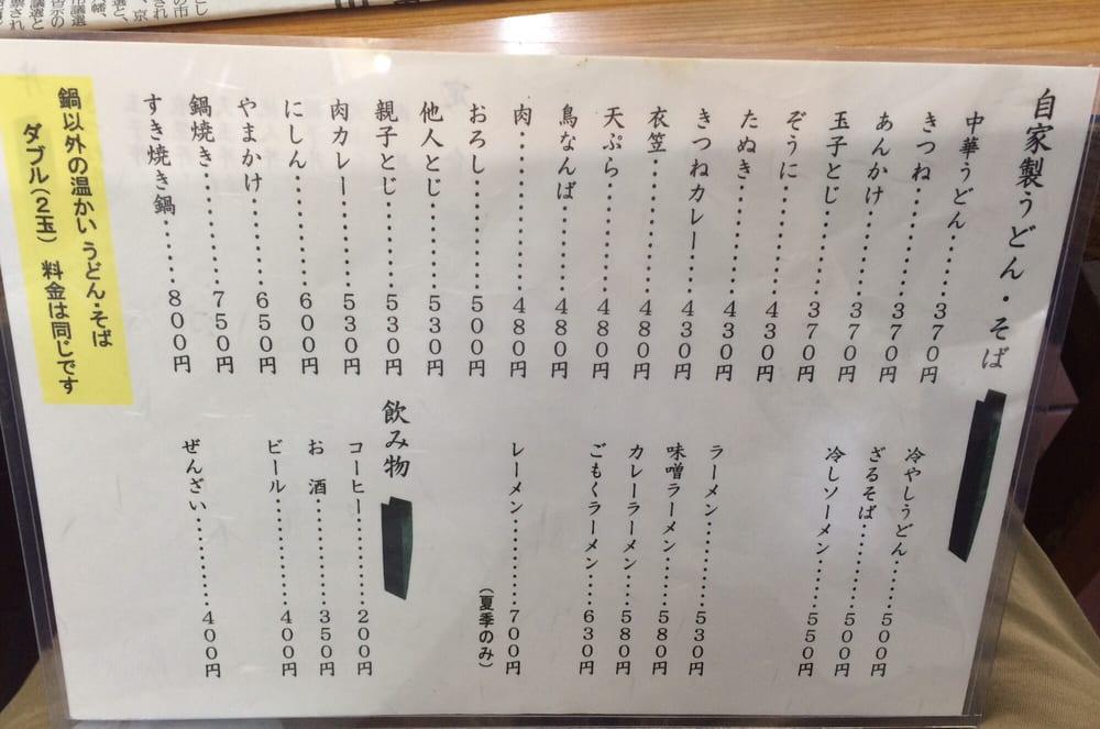 Sen'nari Mochi Shokudo