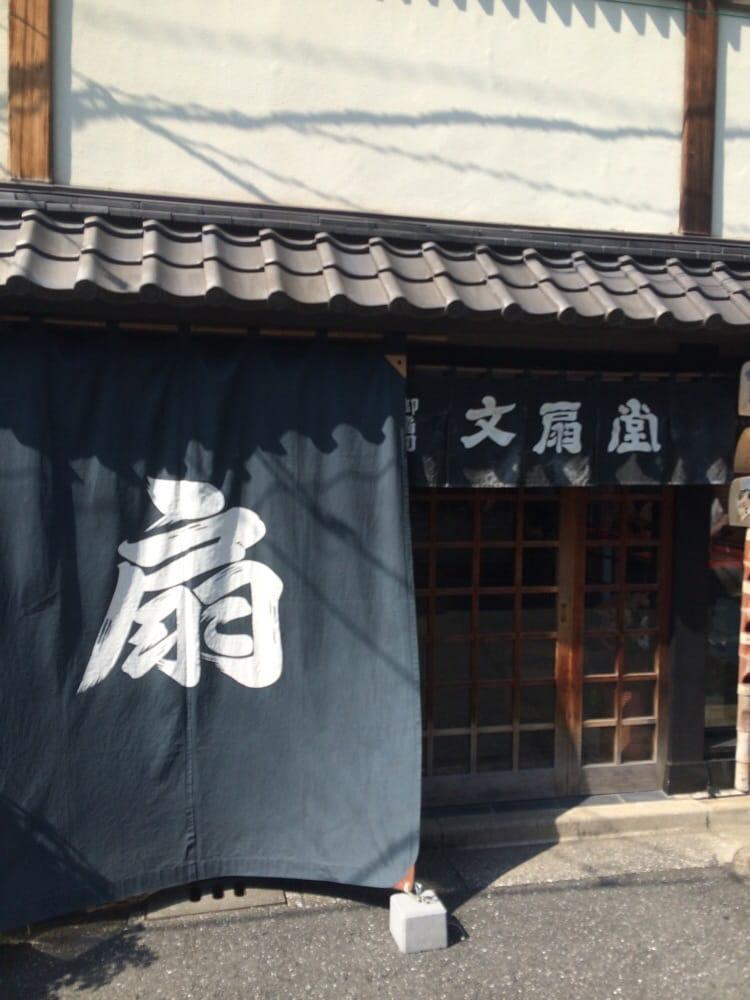 Arai Bunsendō