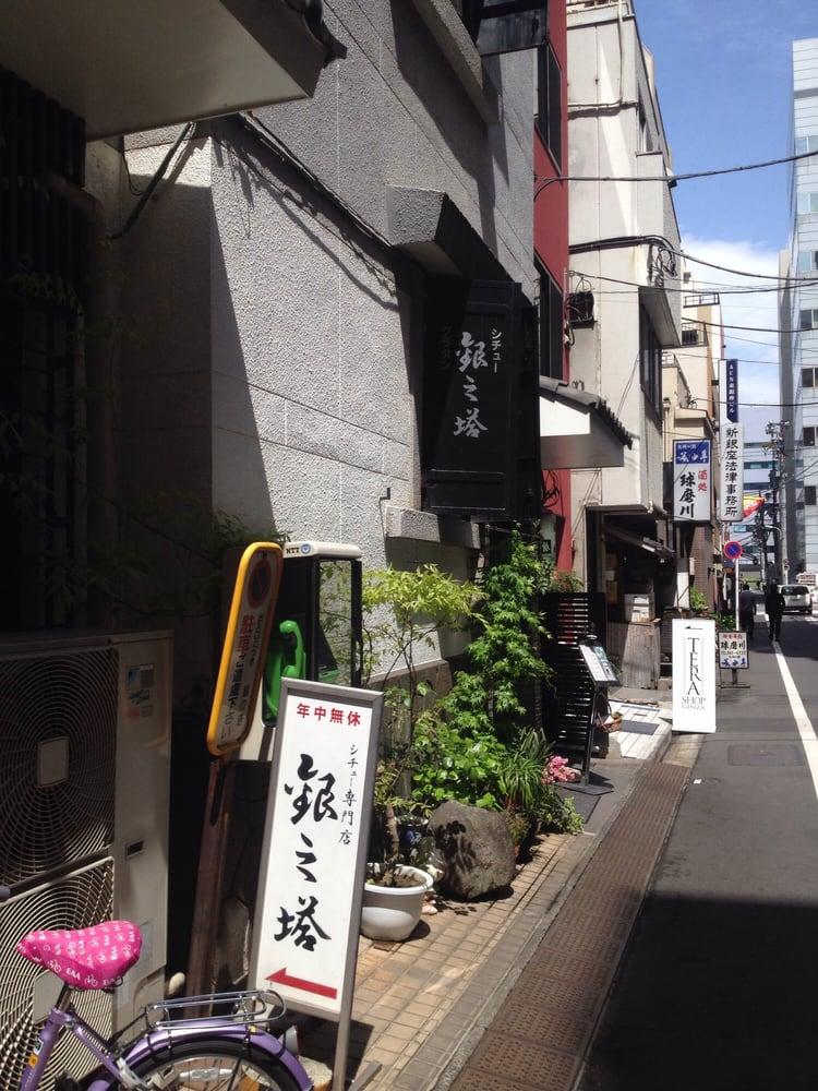 Ginnotou Ginza