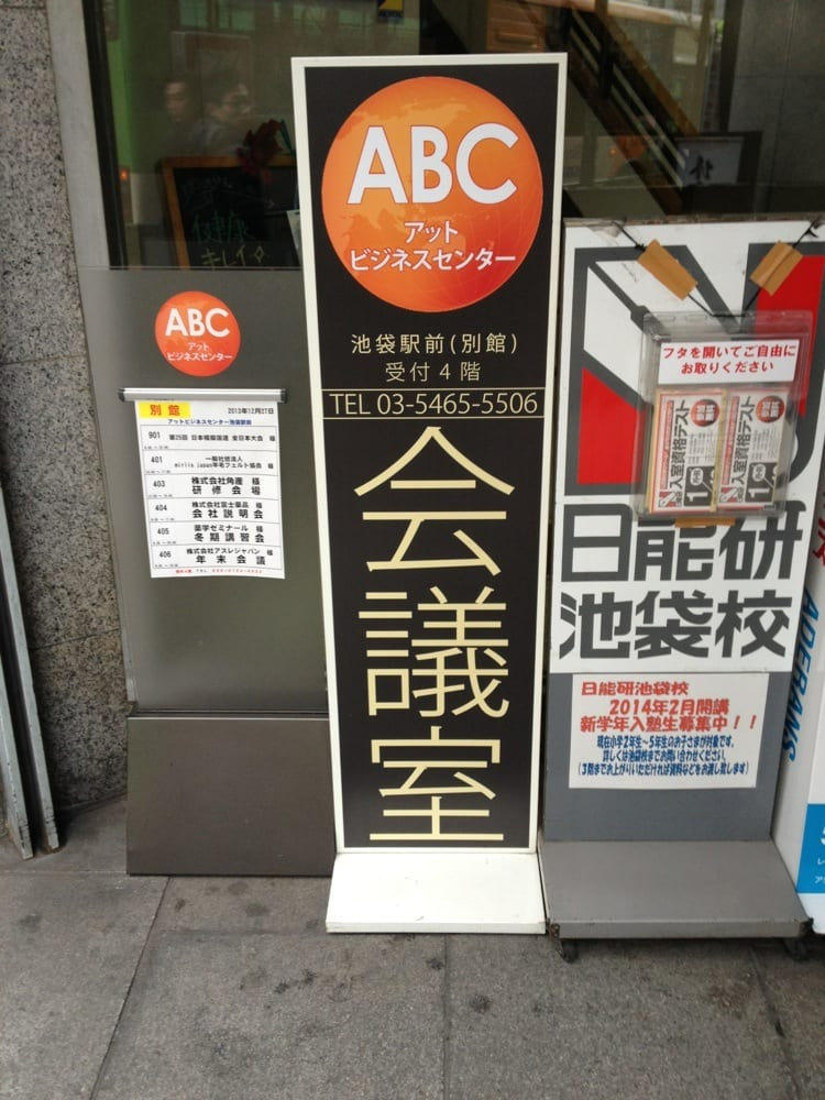 ABC at Business Center