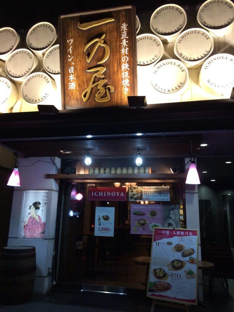 Ichinoya Ningyocho Bar