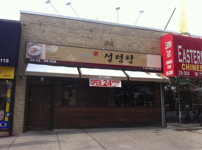 Gahwa Korean Restaurant Flushing Ny
