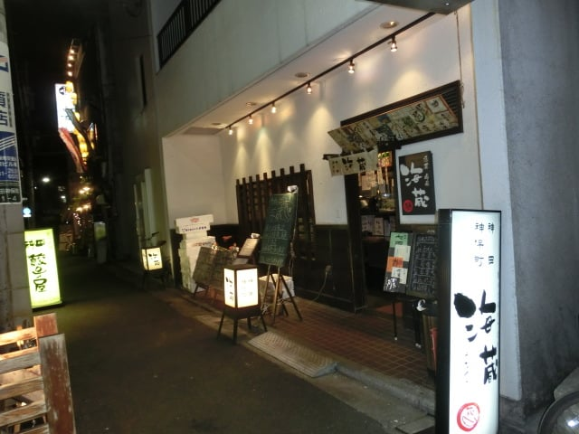 Umikura
