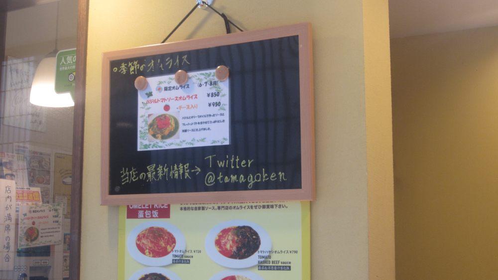 神田たまごけん 秋葉原店の画像