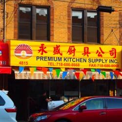 Top 10 Best Kitchen Supply Store near Borough Park, Brooklyn ...