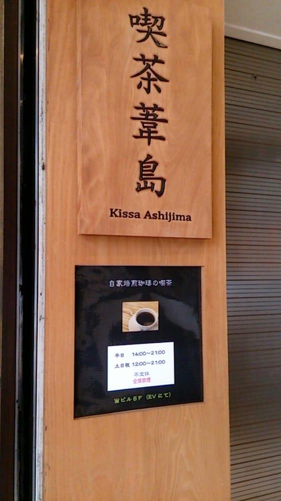 Cafe Ashijima