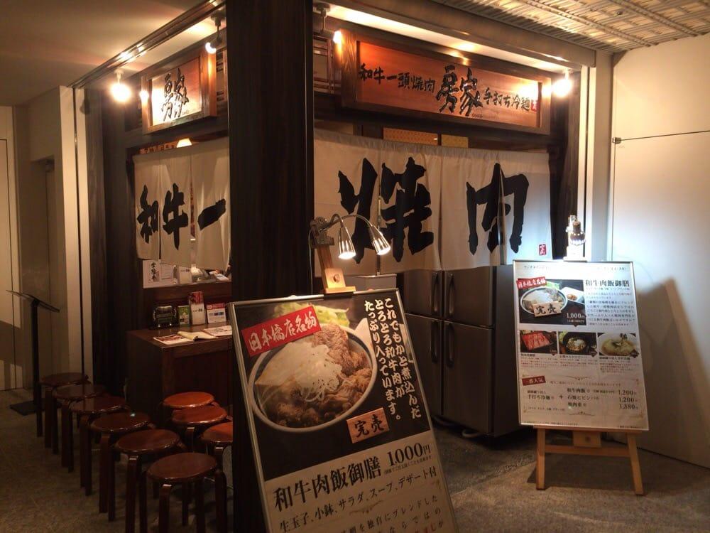 Bouya Nihonbashi