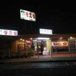 Jang mo jip 182 photos 168 reviews korean 9816 garden grove blvd garden grove ca for Korean restaurant garden grove