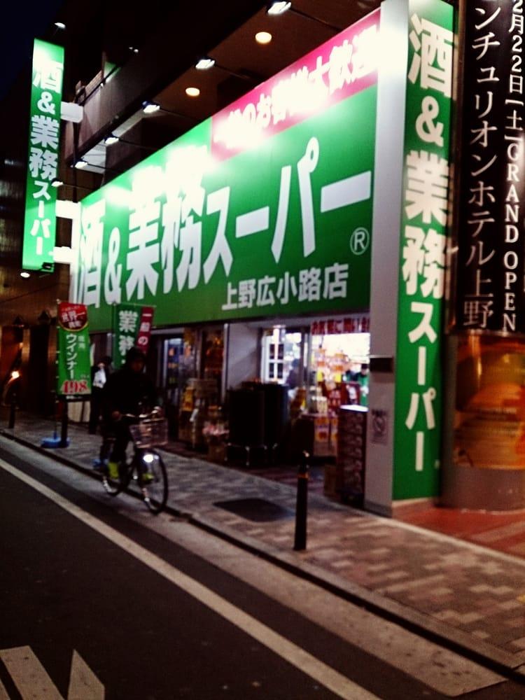 Gyomu Supermarket Ueno Hirokoji