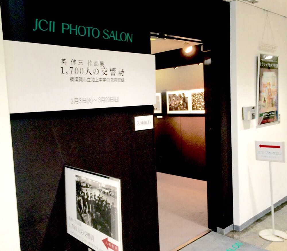 JCII Photo Salon
