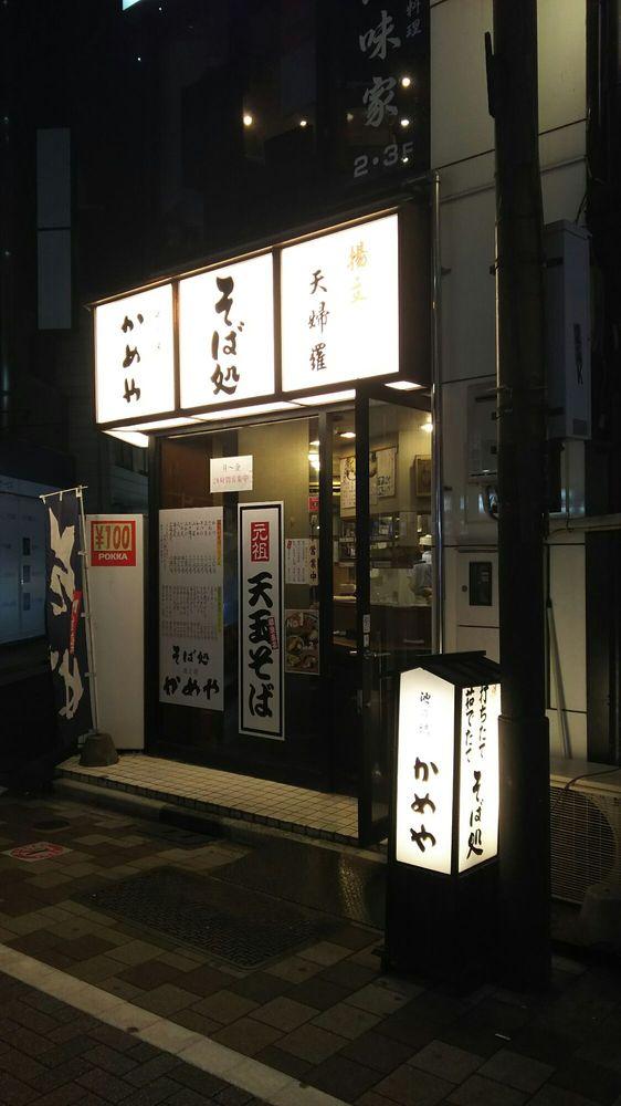 Kameya Kanda Higashiguchi