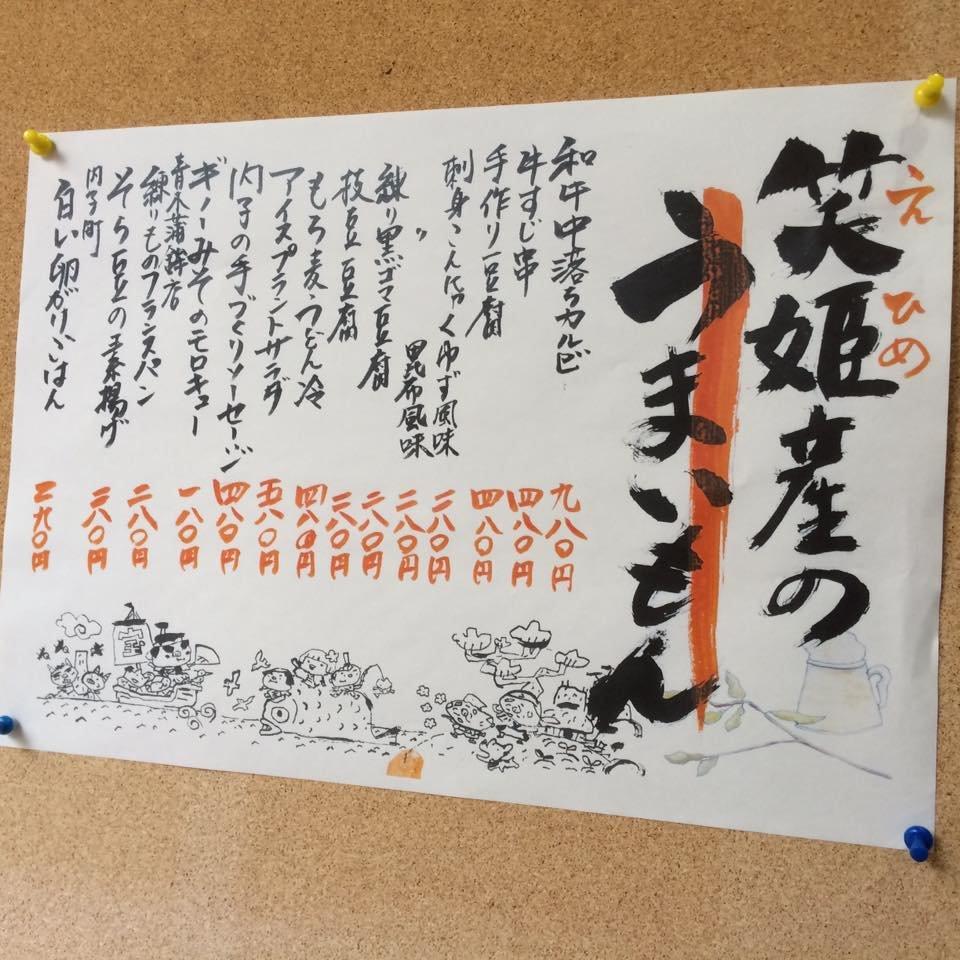 Ehimeno Izakaya Hanasakajīya Hinata Sanbanchō