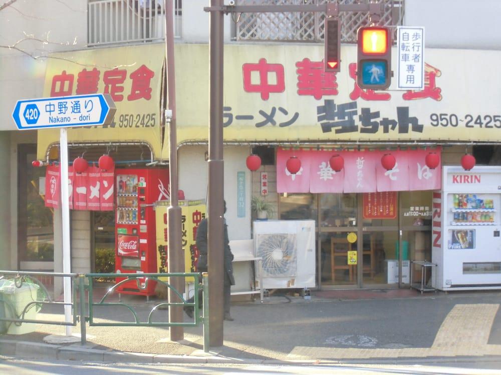 「らーめん哲っちゃん(東京都中野区松が丘2-32-18)」の画像検索結果
