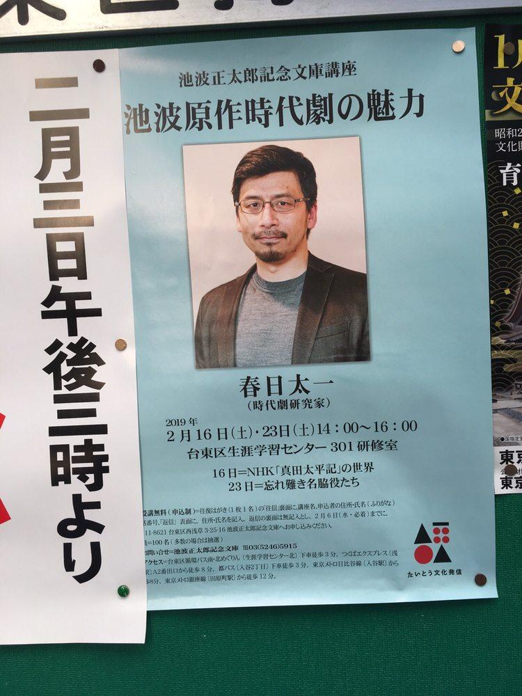 Daitōku shōgai gakushū sentā