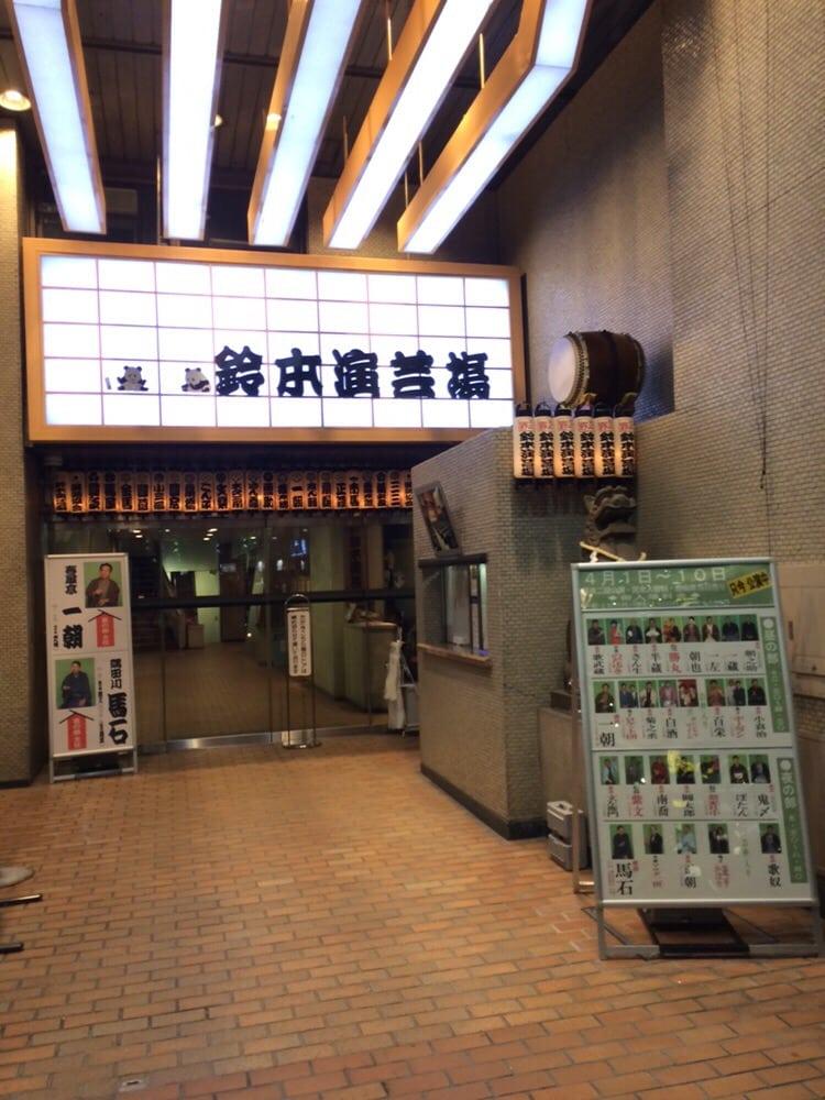 suzumotoengeijou