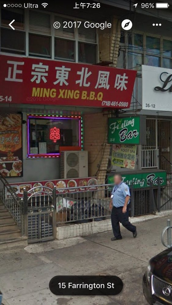 Feeling Bar: 3512 Farrington St, Queens, NY