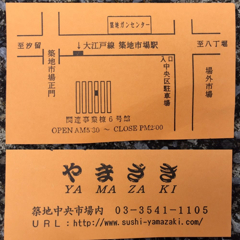 Front/back of the Yamazaki business card with a map (in Japanese ...