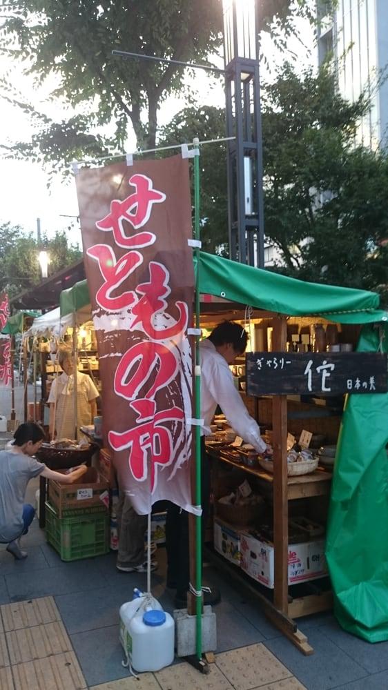 Setomonoichi