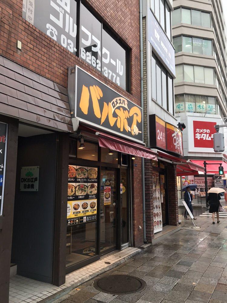 Romespa Balboa Nihonbashi Muromachi