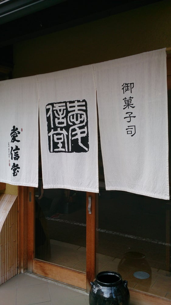 Aishindō