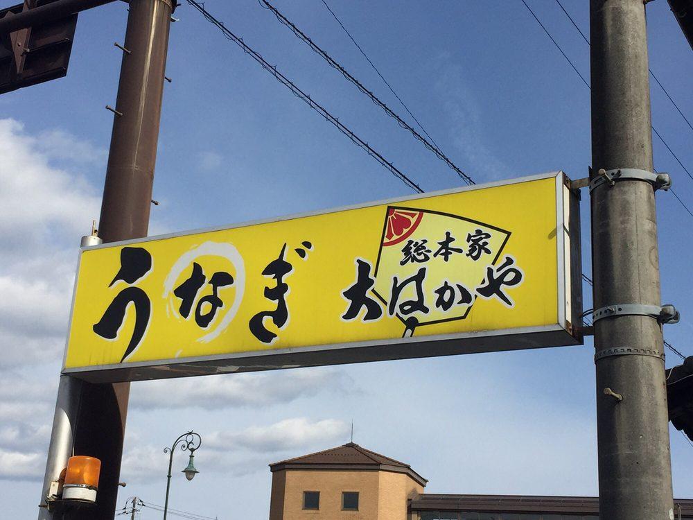 Ōhakaya