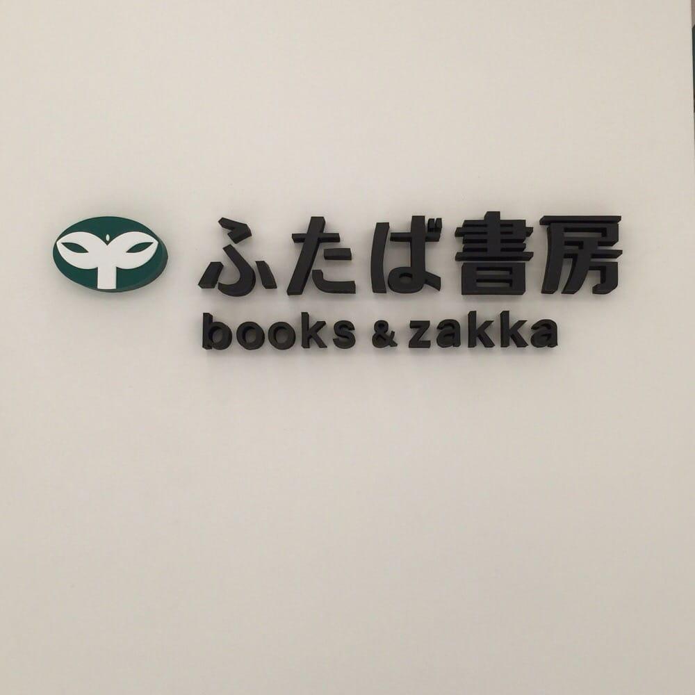 Futaba Bookstore