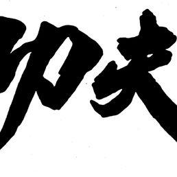 Kung Fu Schule Yin-Yang - 18 Photos - Chinese Martial Arts ...