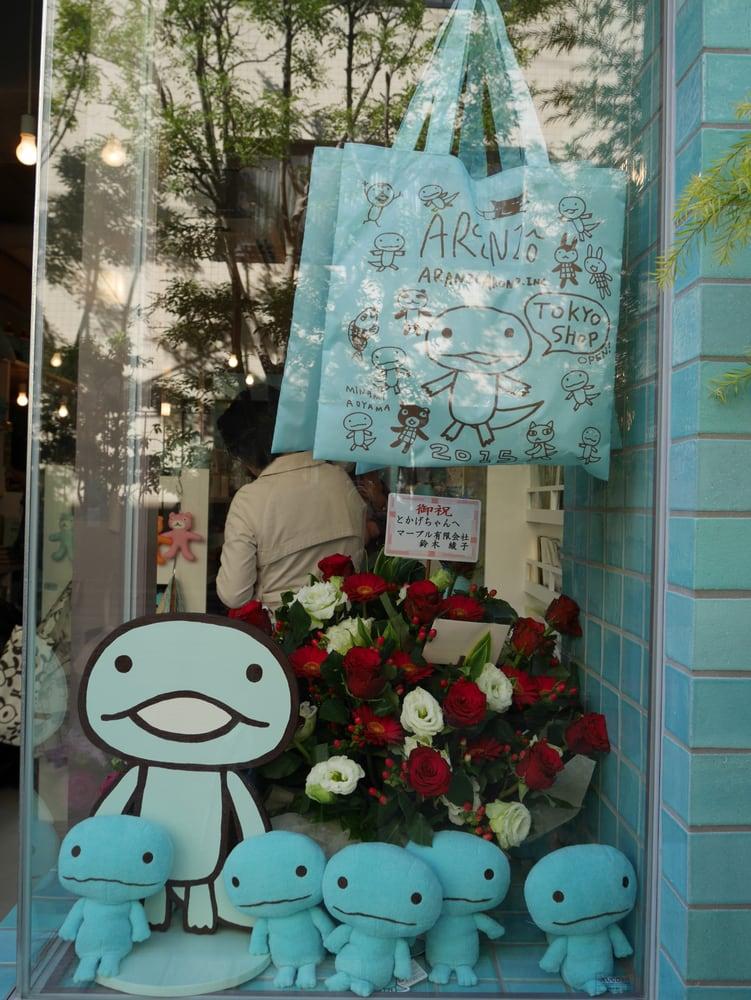 Aranzi Aronzo Shin-Tokyo