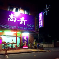 Shang Cing Betel Nut Store - Specialty Food - No  843