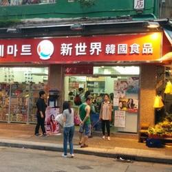 Sue korean restaurant koreanisch 5 kimberley street for 5d cafe