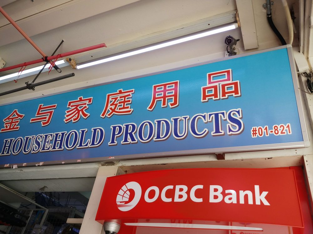 Yeong Sheng Hardware & Household Products
