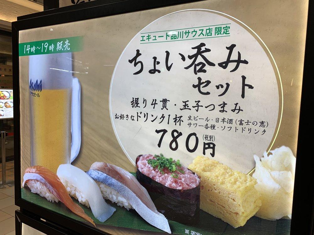 魚がし日本一 エキュート品川サウス店の画像