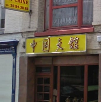 la chine chinois 32 rue de lille halluin nord france restaurant avis num ro de. Black Bedroom Furniture Sets. Home Design Ideas